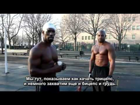 Hannibal and Hit Building Powerful Triceps Part 2 (с русскими субтитрами)